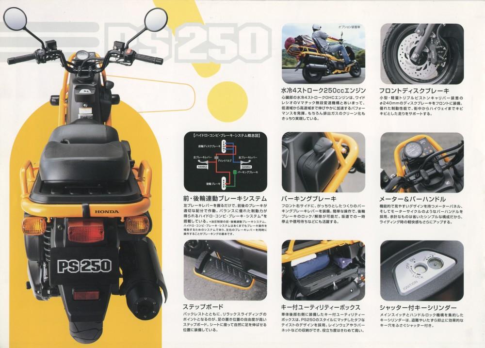 HONDA PS250 というバイク