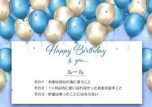 2021kumi_birthday