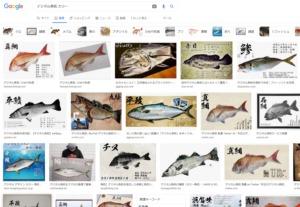 gyotaku_038