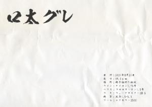 gyotaku_43
