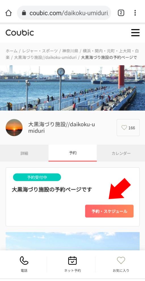 大黒海釣り施設が事前予約制に!!予約方法を詳しく解説!