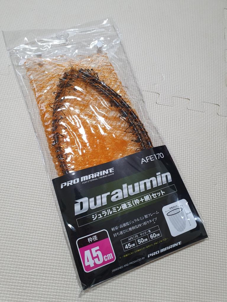 ジュラルミンのタモ枠を買ってみた&尻栓の補修